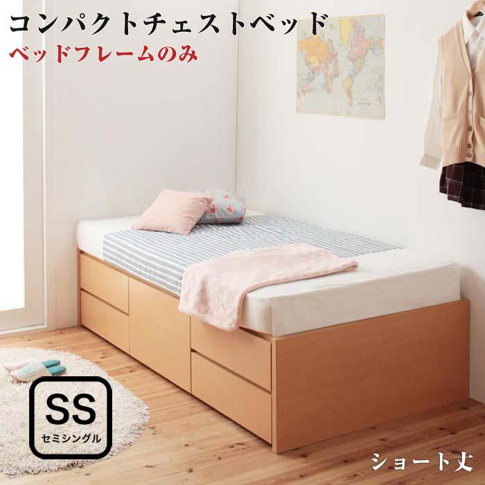 日本製_ヘッドレス大容量コンパクトチェストベッド 【Creacion】 クリージョン 【フレームのみ】 セミシングルサイズ セミシングルベッド セミシングルベット (代引不可)