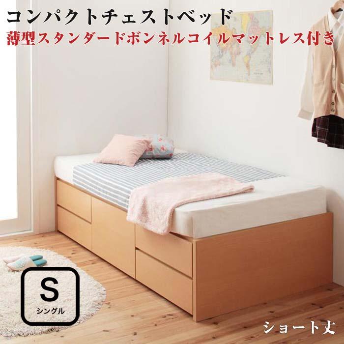 ベッド シングル マットレス付き シングルベッド 日本製_ヘッドレス大容量コンパクトチェストベッド 【Creacion】 クリージョン 【薄型スタンダードボンネルコイルマットレス付き】 シングルサイズ シングルベット (代引不可)