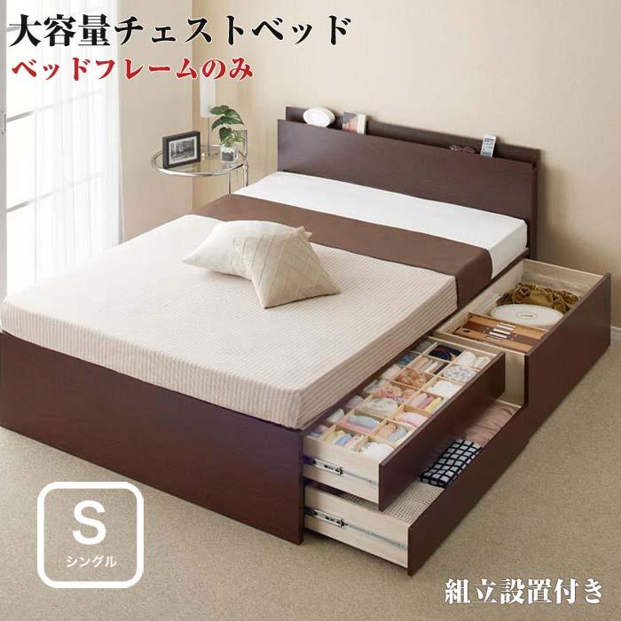 [組立設置]日本製_棚・コンセント・仕切り板付き大容量チェストベッド 【Inniti】 イニティ 【フレームのみ】 シングルサイズ シングルベッド シングルベット (代引不可)
