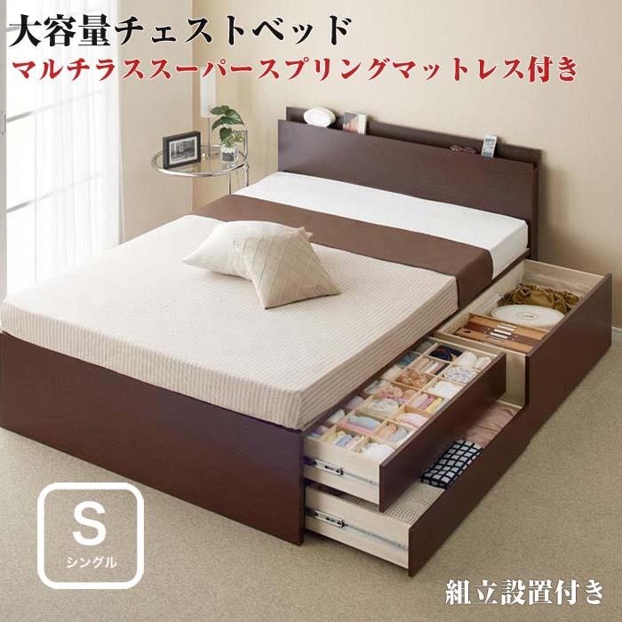 (組立設置サービス付)ベッド シングル マットレス付き シングルベッド 日本製_棚・コンセント・仕切り板付き大容量チェストベッド 【Inniti】 イニティ 【マルチラススーパースプリングマットレス付き】 シングルサイズ シングルベット (代引不可)