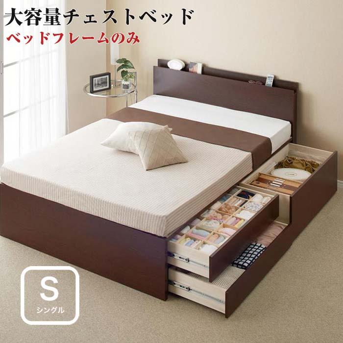 ベッド シングル シングルベッド 日本製_棚・コンセント・仕切り板付き大容量チェストベッド 【Inniti】 イニティ 【フレームのみ】 シングルサイズ シングルベッド シングルベット (代引不可)