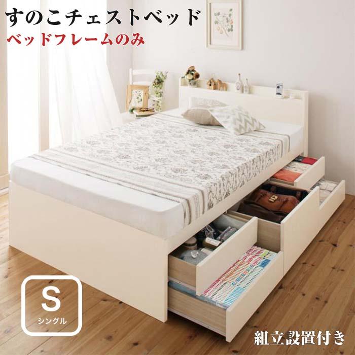 [組立設置]日本製_棚・コンセント付き大容量すのこチェストベッド 【Salvato】 サルバト 【フレームのみ】 シングルサイズ シングルベッド シングルベット (代引不可)