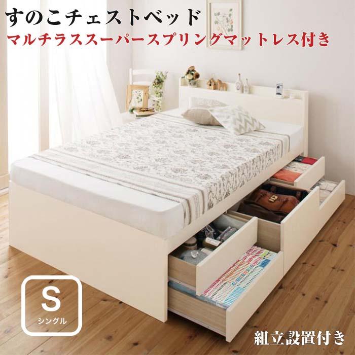(組立設置サービス付)ベッド シングル マットレス付き シングルベッド 日本製_棚・コンセント付き大容量すのこチェストベッド 【Salvato】 サルバト 【マルチラススーパースプリングマットレス付き】 シングルサイズ シングルベット (代引不可)