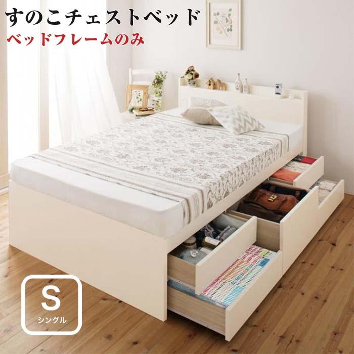 ベッド シングル シングルベッド チェストベッド 日本製_棚付き コンセント付き 大容量 すのこベッド 【Salvato】 サルバト 【フレームのみ】 シングルサイズ シングルベット (代引不可)