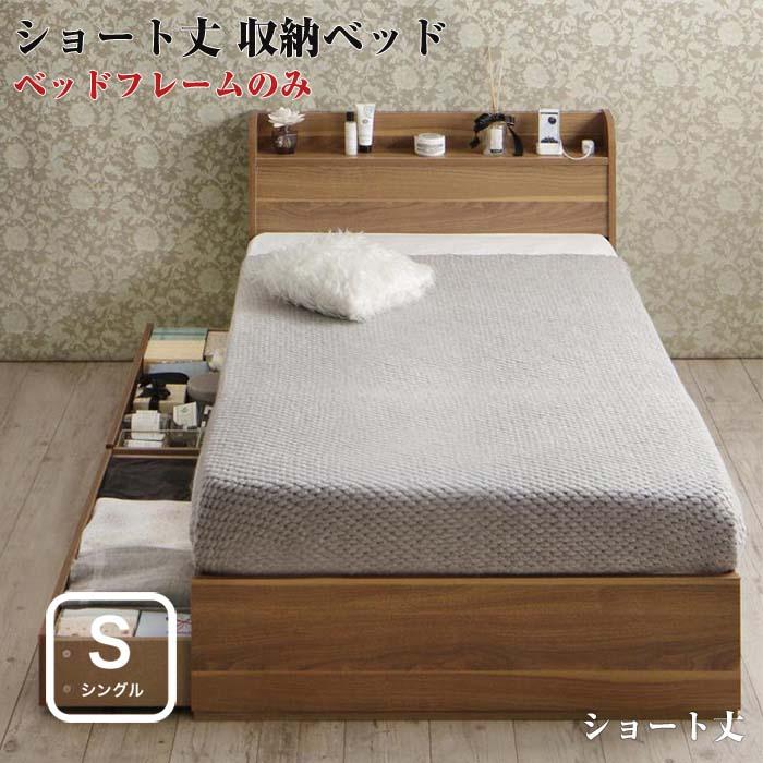 ベッド シングル シングルベッド 収納ベッド ショート丈 棚付き コンセント付き 収納付き 【Caterina】 カテリーナ 【フレームのみ】 シングルサイズ シングルベット