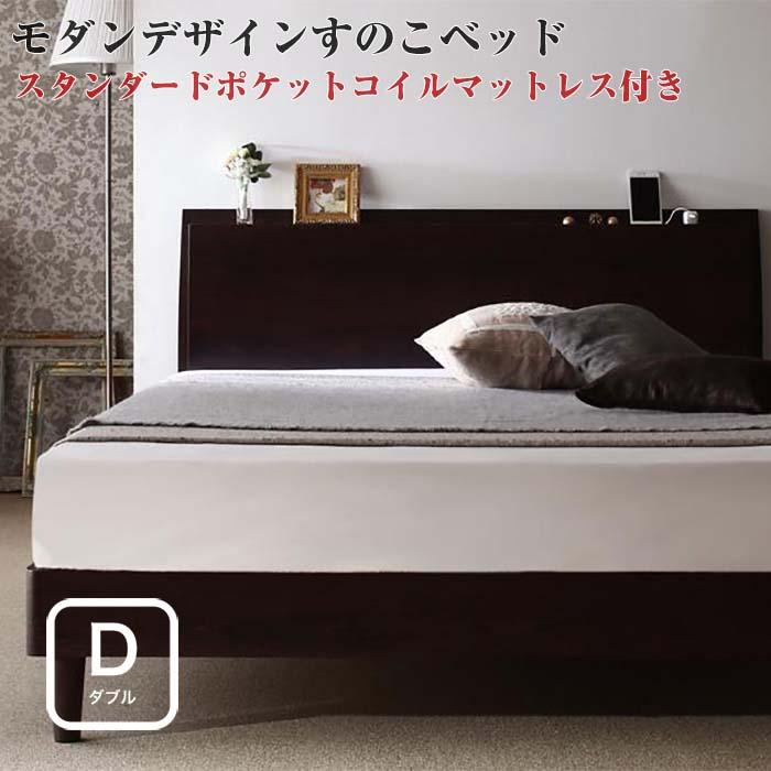 【スタンダードポケットコイルマットレス付き】 ヴルデアール ダブルベッド ダブルベット 棚・コンセント付きモダンデザインすのこベッド ダブルサイズ マットレス付き 【Wurde-R】 (代引不可)(NP後払不可)