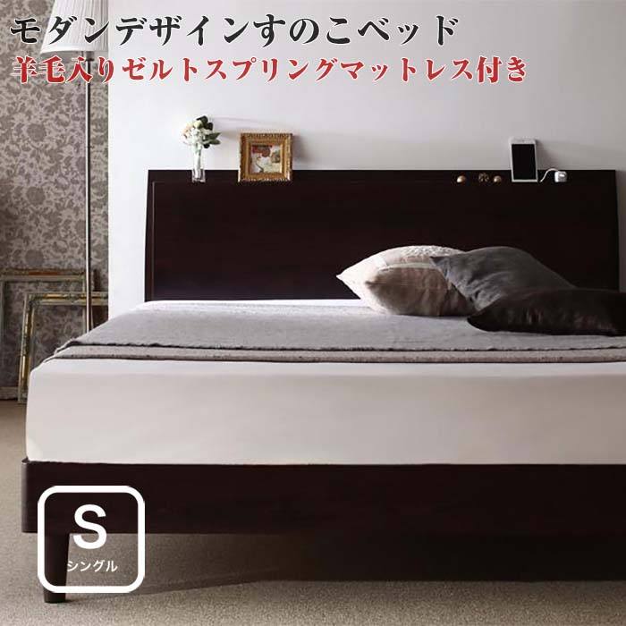 ベッド シングル マットレス付き シングルベッド 棚・コンセント付きモダンデザインすのこベッド 【Wurde-R】 ヴルデアール 【羊毛入りゼルトスプリングマットレス付き】 シングルサイズ シングルベット (代引不可)