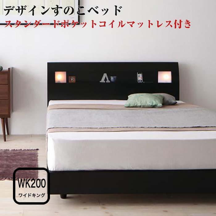 棚・コンセント・ライト付きデザインすのこベッド ALUTERIA アルテリア スタンダードポケットコイルマットレス付き ワイドK200 棚付き コンセント付き ローベッド (シングル×2) フロアベッド 北欧風 すのこベット 大型ベッド 広い 大きい 連結(代引不可)(NP後払不可)