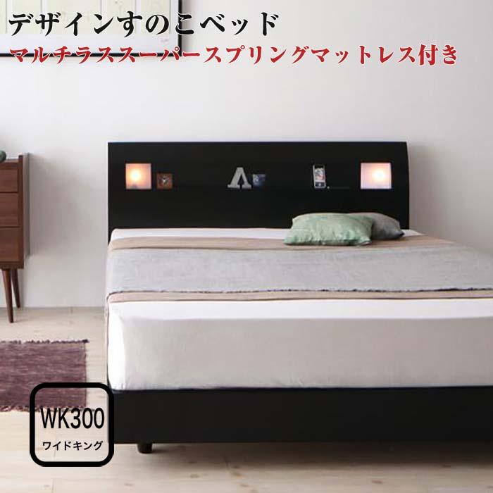 棚・コンセント・ライト付きデザインすのこベッド ALUTERIA アルテリア フランスベッドマルチラススーパースプリングマットレス付き ワイドK300 棚付き コンセント付き ローベッド (シングル×3) フロアベッド 低い 北欧風 すのこベット(代引不可)