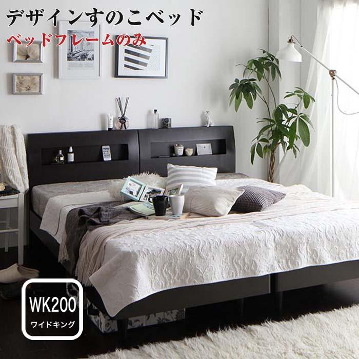 棚・コンセント付きデザインすのこベッド Windermere ウィンダミア ベッドフレームのみ ワイドK200 すのこベット 新婚 新生活 (シングル×2) 棚付き 宮棚付き ヘッドボード 寝室 カップル 広い 大きい スノコベッド 連結ベッド 分割 シンプル(代引不可)(NP後払不可)