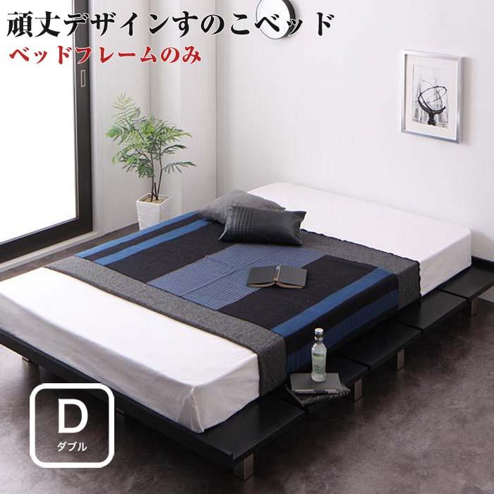 頑丈デザインすのこベッド T-BOARD ティーボード ベッドフレームのみ ダブル ローベッド べット ローデザイン コンパクト 木製 ローベット すのこベット シンプル すのこ仕様 スチール脚 低いベッド ロータイプベッド 一人暮らし(代引不可)(NP後払不可)