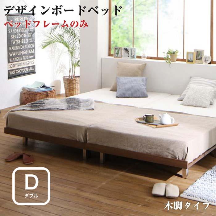 デザインボードベッド Bibury ビブリー ベッドフレームのみ 木脚 ダブル フレーム幅140 ローベッド 新婚ベッド 新築 木製ベッド ベット 2人用 低いベッド ロースタイル ローベッド フロアタイプ フロアベッド ロータイプベッド カップル (代引不可)(NP後払不可)