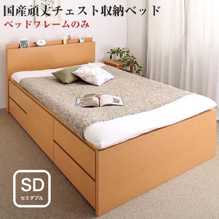 長く使える棚・コンセント付国産頑丈チェスト収納ベッド Heracles ヘラクレス ベッドフレームのみ セミダブル(代引不可)