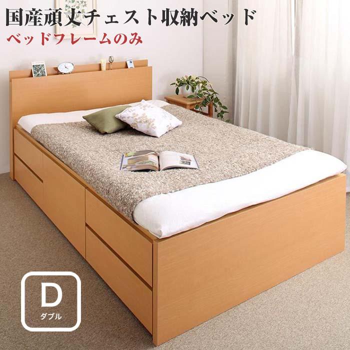長く使える棚・コンセント付国産頑丈チェスト収納ベッド Heracles ヘラクレス ベッドフレームのみ ダブル(代引不可)