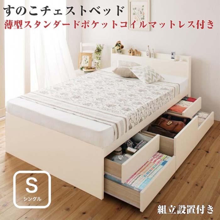 組立設置付 日本製_棚・コンセント付き大容量すのこチェストベッド Salvato サルバト 薄型スタンダードポケットコイルマットレス付き シングル(代引不可)