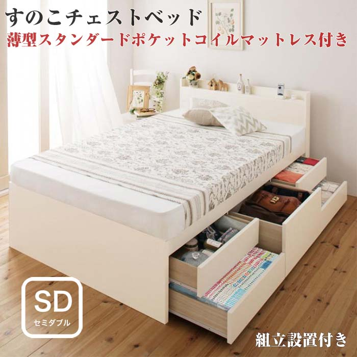 組立設置付 日本製_棚・コンセント付き大容量すのこチェストベッド Salvato サルバト 薄型スタンダードポケットコイルマットレス付き セミダブル(代引不可)