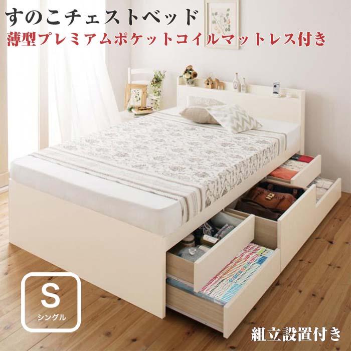 組立設置付 日本製_棚・コンセント付き大容量すのこチェストベッド Salvato サルバト 薄型プレミアムポケットコイルマットレス付き シングル(代引不可)