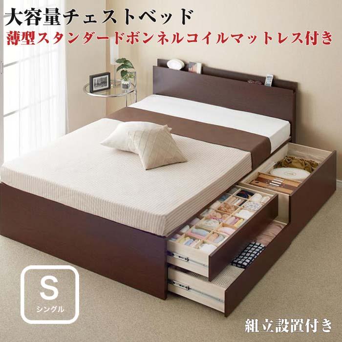 組立設置付 日本製_棚・コンセント・仕切り板付き大容量チェストベッド Inniti イニティ 薄型スタンダードボンネルコイルマットレス付き シングル(代引不可)