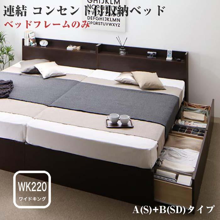 お客様組立 連結 棚・コンセント付すのこ収納ベッド Ernesti エルネスティ ベッドフレームのみ A(S)+B(SD)タイプ ワイドK220(代引不可)