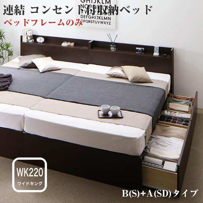 お客様組立 連結 棚・コンセント付すのこ収納ベッド Ernesti エルネスティ ベッドフレームのみ B(S)+A(SD)タイプ ワイドK220(代引不可)