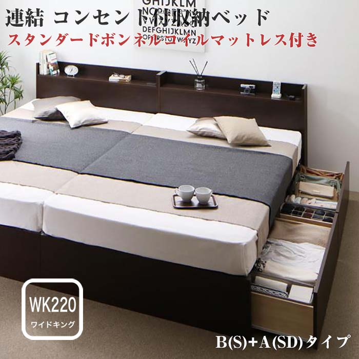 お客様組立 連結 棚・コンセント付すのこ収納ベッド Ernesti エルネスティ スタンダードボンネルコイルマットレス付き B(S)+A(SD)タイプ ワイドK220(代引不可)