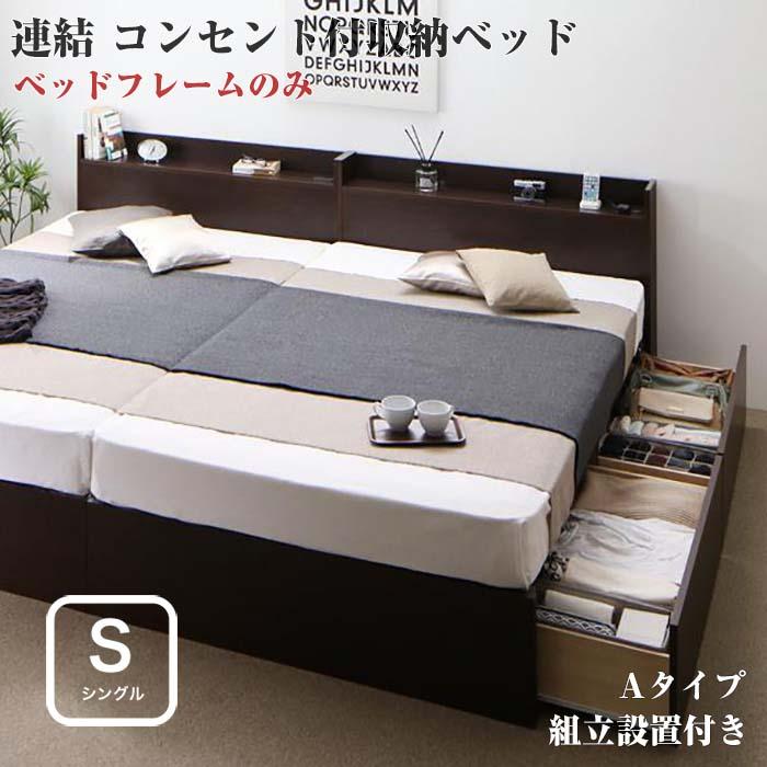組立設置付 連結 棚・コンセント付すのこ収納ベッド Ernesti エルネスティ ベッドフレームのみ Aタイプ シングル(代引不可)
