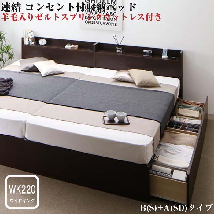 組立設置付 連結 棚・コンセント付すのこ収納ベッド Ernesti エルネスティ 羊毛入りゼルトスプリングマットレス付き B(S)+A(SD)タイプ ワイドK220(代引不可)