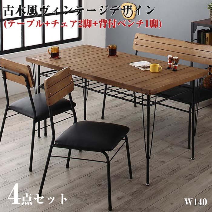 天然木 無垢材 古木風 ヴィンテージ ビンテージ デザイン リビングダイニングセット Ilford イルフォード 4点セット(ダイニングテーブル + ダイニングチェア2脚+背付ベンチ1脚) W140(代引不可)(NP後払不可)