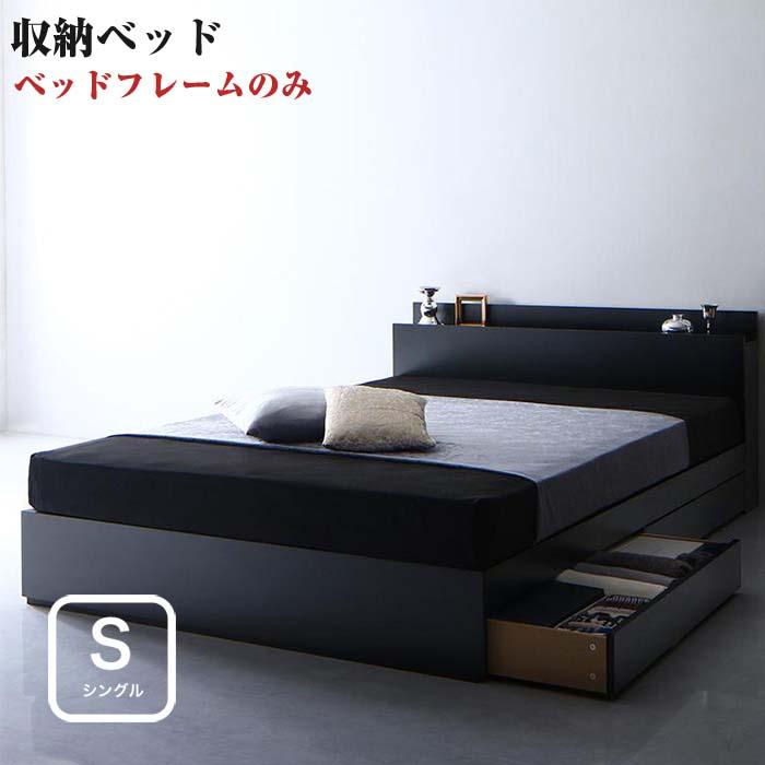 ベッド シングル シングルベッド 収納ベッド 棚付き コンセント付き 収納機能付き 収納付き 【Umbra】 アンブラ 【フレームのみ】 シングルサイズ シングルベット
