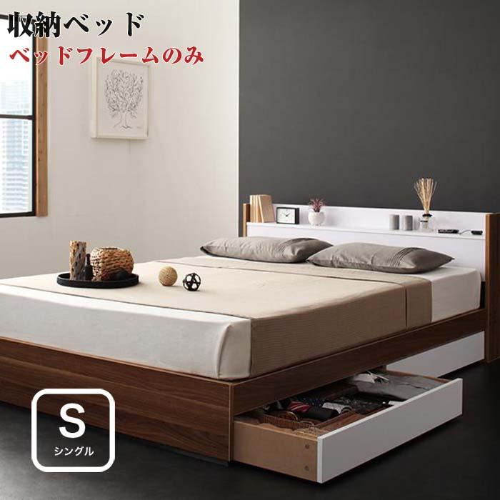 ベッド シングル シングルベッド 収納ベッド 棚付き コンセント付き 収納機能付き 【sync.D】 シンク・ディ 【フレームのみ】 シングルサイズ シングルベット