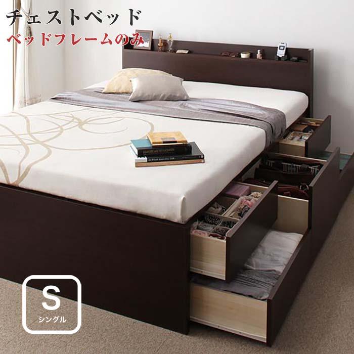 ベッド シングル シングルベッド チェストベッド 収納機能付き 棚付き 収納付き コンセント付き 【Steady】 ステディ 【フレームのみ】 シングルサイズ シングルベット (代引不可)