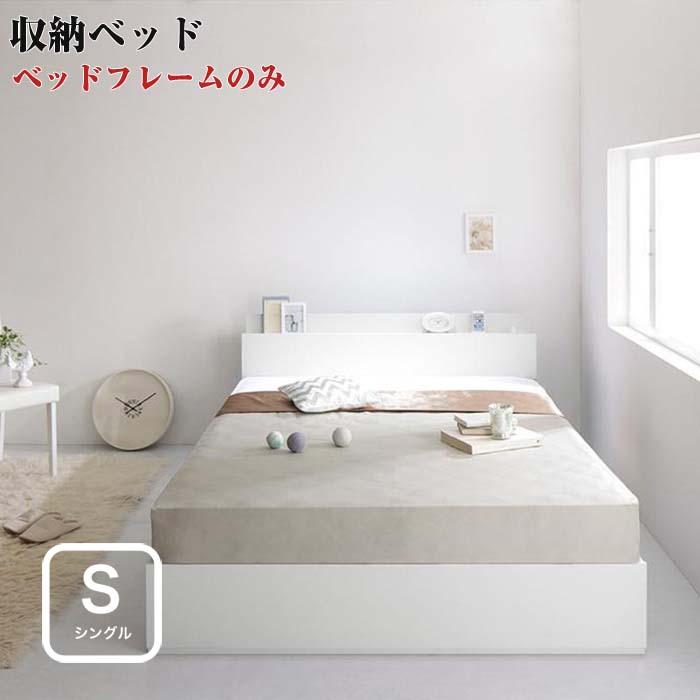 ベッド シングル シングルベッド 引き出し付きベッド 棚付き コンセント付き 収納ベッド 収納付き 【ma chatte】 マシェット 【フレームのみ】 シングルサイズ シングルベット