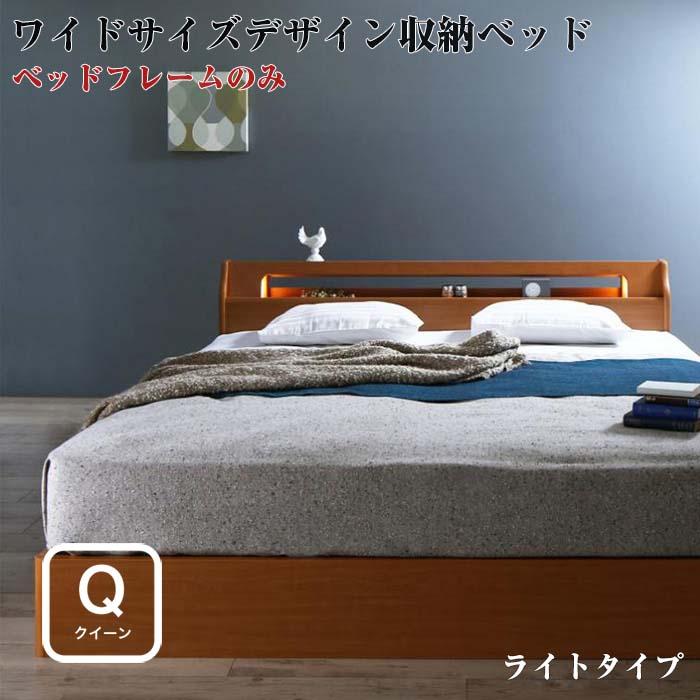 高級 アルダー材 ワイドサイズデザイン 収納ベッド Hrymr フリュム ベッドフレームのみ ライトタイプ クイーンサイズ(代引不可)(NP後払不可)