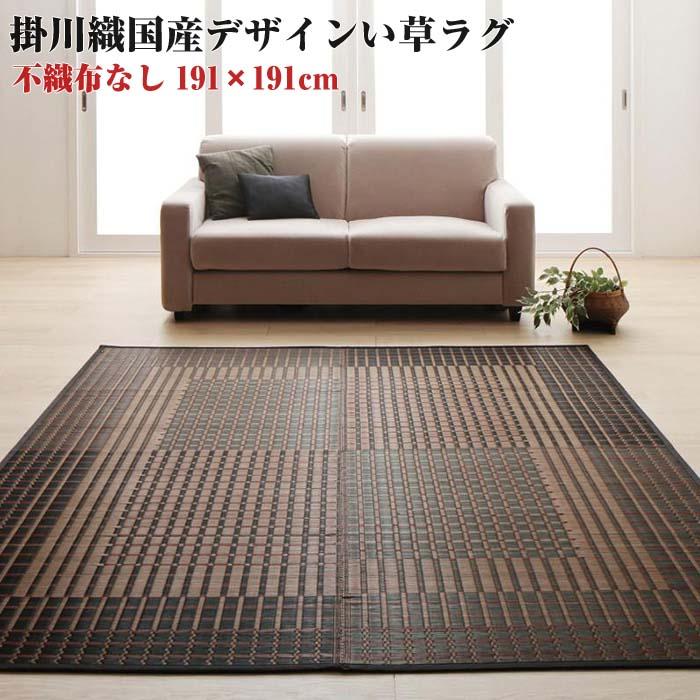 191×191cm(代引不可)(NP後払不可) 不織布なし 礎 掛川織国産デザインい草ラグ いしずえ