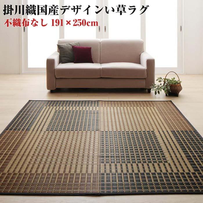 掛川織国産デザインい草ラグ 礎 いしずえ 不織布なし 191×250cm(代引不可)(NP後払不可)
