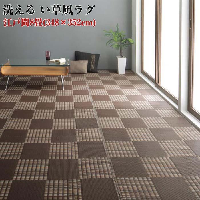 洗える い草風モダンデザインラグ Duffle ダッフェル 江戸間8畳(348×352cm)(代引不可)