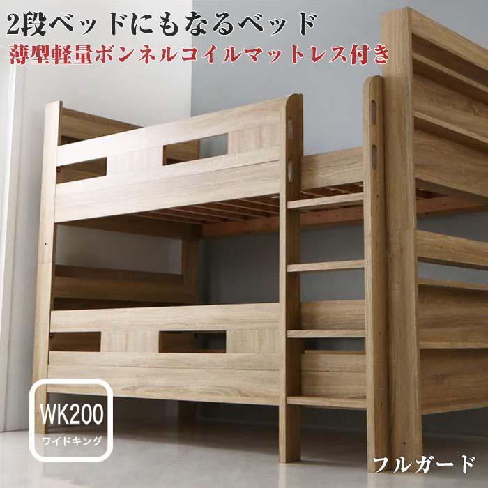 2段ベッドにもなるワイドキングサイズベッド Whentass ウェンタス 薄型軽量ボンネルコイルマットレス付き フルガード ワイドK200(代引不可)(NP後払不可)