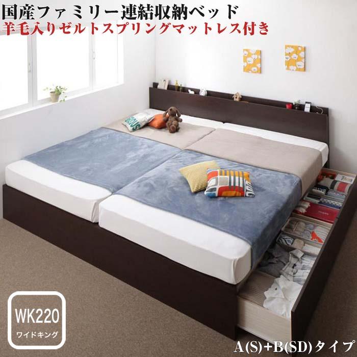 組立設置付 壁付けできる 国産 ファミリー 連結 収納ベッド Tenerezza テネレッツァ 羊毛入りゼルトスプリングマットレス付き A(S)+B(SD)タイプ ワイドK220(代引不可)(NP後払不可)