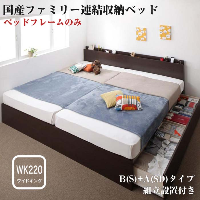 組立設置付 壁付けできる 国産 ファミリー 連結 収納ベッド Tenerezza テネレッツァ ベッドフレームのみ B(S)+A(SD)タイプ ワイドK220(代引不可)(NP後払不可)