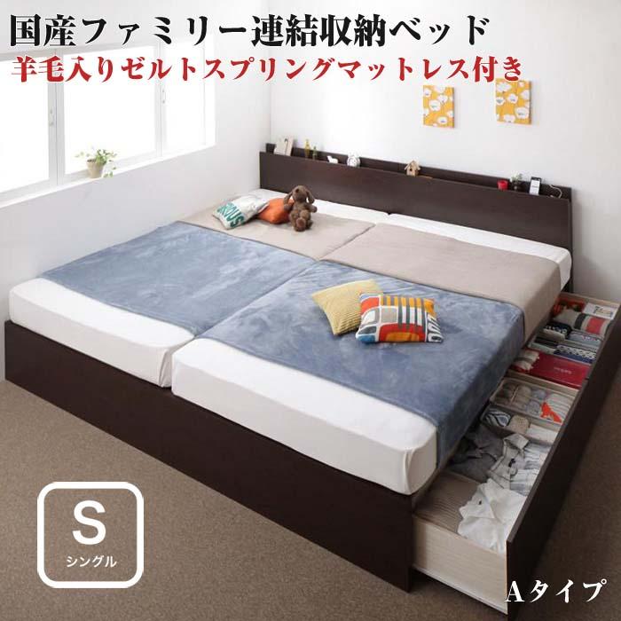 お客様組立 壁付けできる 国産 ファミリー 連結 収納ベッド Tenerezza テネレッツァ 羊毛入りゼルトスプリングマットレス付き Aタイプ シングルサイズ(代引不可)(NP後払不可)