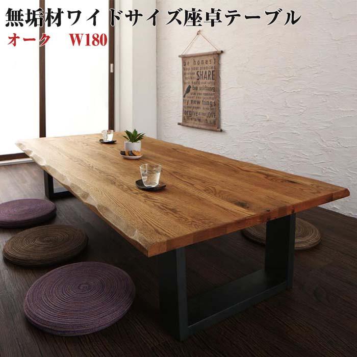 天然木 無垢材 ワイドサイズ 座卓テーブル Amisk アミスク オーク W180(代引不可)(NP後払不可)