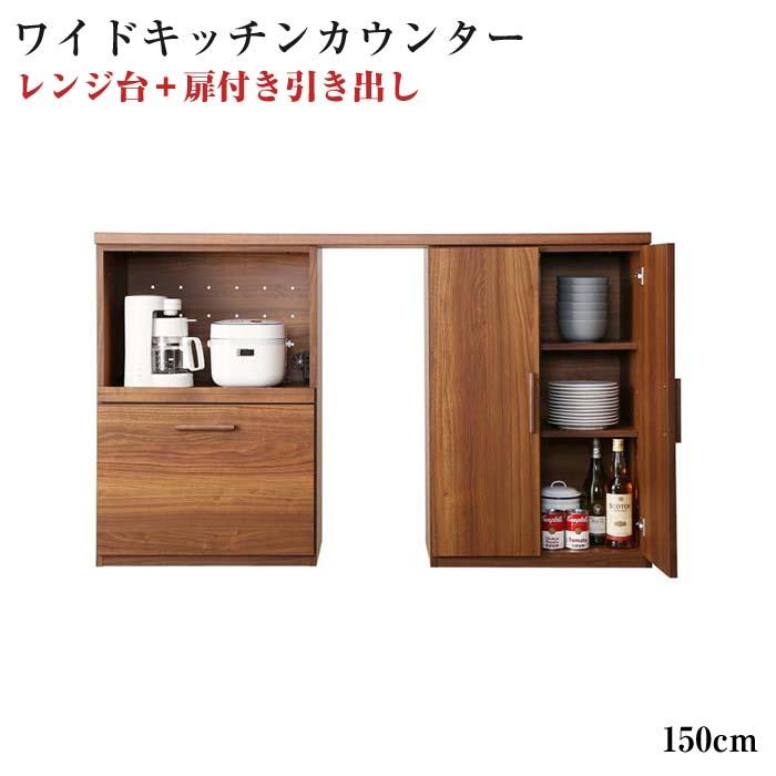 日本製完成品 天然木調ワイドキッチンカウンター Walkit ウォルキット レンジ台+扉付き引き出し 幅150(代引不可)(NP後払不可)