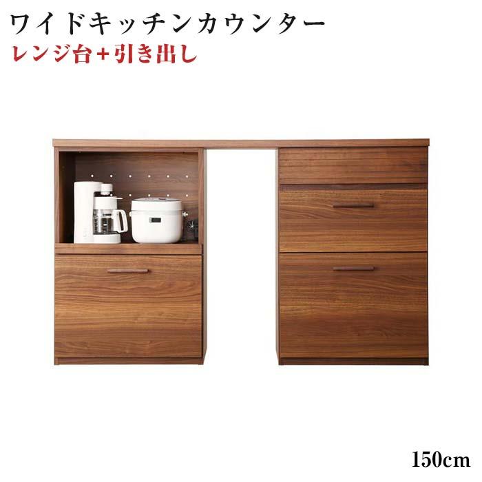日本製完成品 天然木調ワイドキッチンカウンター Walkit ウォルキット レンジ台+引き出し 幅150(代引不可)(NP後払不可)