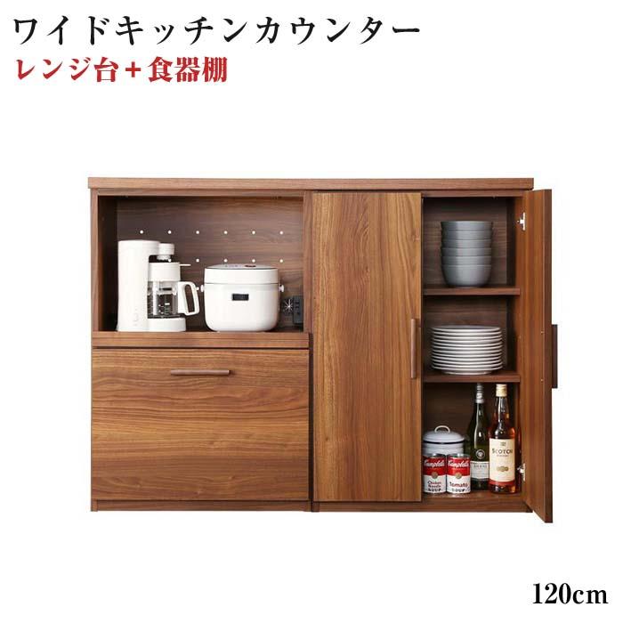 日本製完成品 天然木調ワイドキッチンカウンター Walkit ウォルキット レンジ台+食器棚 幅120(代引不可)(NP後払不可)