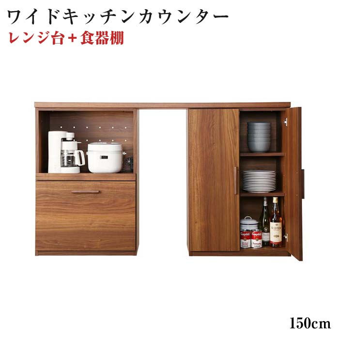 日本製完成品 天然木調ワイドキッチンカウンター Walkit ウォルキット レンジ台+食器棚 幅150(代引不可)(NP後払不可)