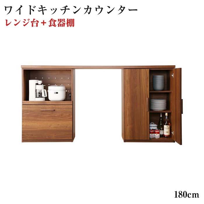 日本製完成品 天然木調ワイドキッチンカウンター Walkit ウォルキット レンジ台+食器棚 幅180(代引不可)(NP後払不可)
