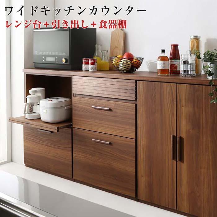 日本製完成品 天然木調ワイドキッチンカウンター Walkit ウォルキット レンジ台+引き出し+食器棚(代引不可)(NP後払不可)