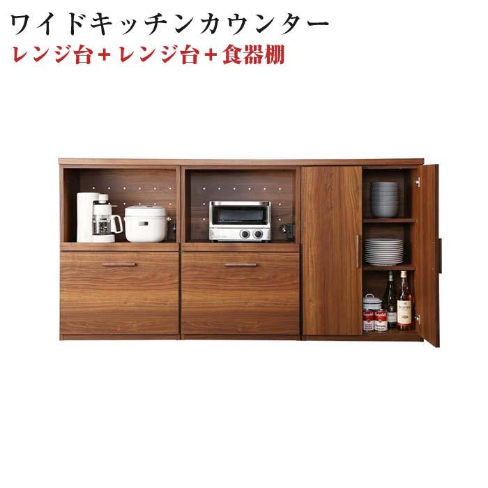 日本製完成品 天然木調ワイドキッチンカウンター Walkit ウォルキット レンジ台+レンジ台+食器棚(代引不可)(NP後払不可)