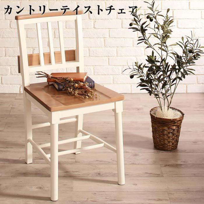 カントリーテイスト チェア Lapoire ラプワール チェアー 椅子 いす イス(代引不可)(NP後払不可)