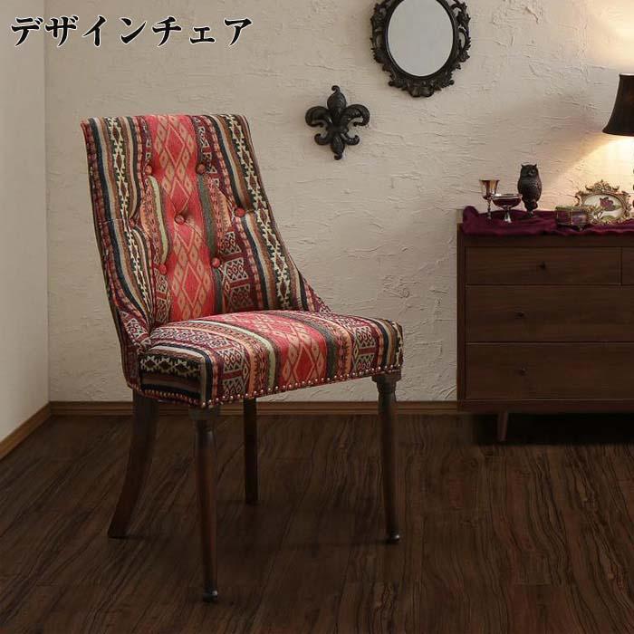 アンティーク調 クラシックテイスト デザインチェアー bizarre ビザール 椅子 いす イス(代引不可)(NP後払不可)